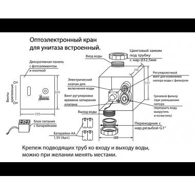 Кран для сенсорный унитаза встроенный