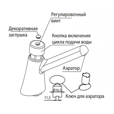 Смеситель для раковины с регулировкой времени срабатывания