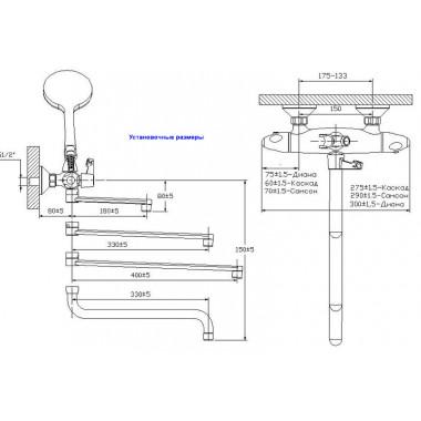 Термостатический смеситель для ванны Каскад